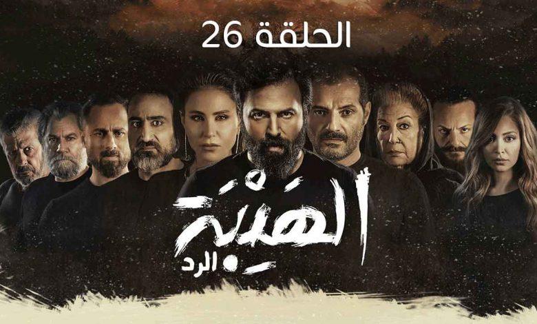 """شاهد بالفيديو الان مسلسل """"الهيبة الرد"""" الحلقة ٢٦ و تفاصيل الجزء الرابع من ALHAYBA الهيبة:الرد 26"""