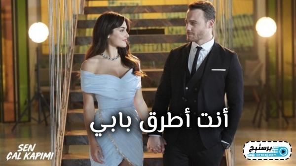 مشاهدة ''Çal Kapımı'' أنت اطرق بابي ٢١ HD مسلسل انت اطرق بابي حلقة 21 عبر Fox Tv Turkey
