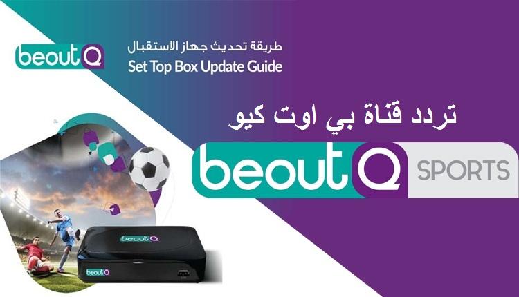 تردد قناة بي اوت كيو beoutQ الجديد الرياضية 2020 بدون تشفير قناة مجانية على النايل سات والعرب SAT مباشر