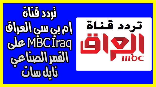 تعرف على تردد قنوات mbc العراق الجديد 2020 وكافة مسلسلات 2020| أحدث تردد قنوات ام بي سي و كافة ترددات قنوات mbc الجديدة