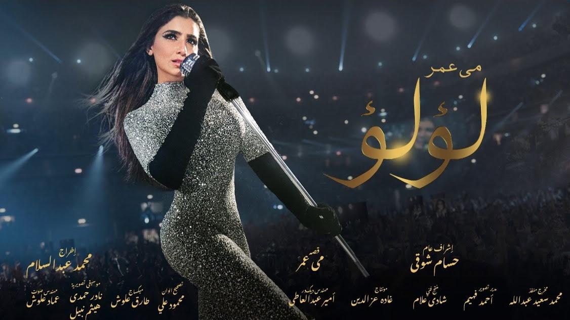 تعرف على مواعيد عرض مسلسل لؤلؤ 31 على قناة mbc وقناة أون المصرية - مسلسل لولو الحلقة 31