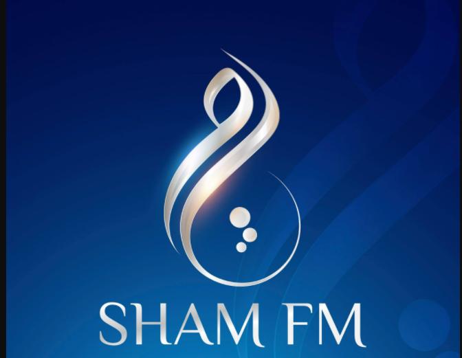 تردد قناة شام اف ام السورية الجديد 2021 على نايل سات وإذاعة الراديو