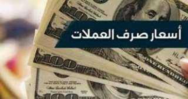 تعرف على سعر صرف الريال اليمني مقابل الدولار و الريال السعودي في تعاملات مساء اليوم في كلا من صنعاء وعدن