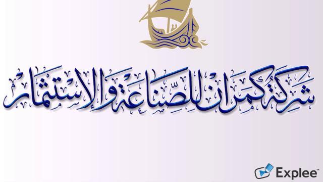 شركة كمران ولوبي فساد عبدالحافظ السمة
