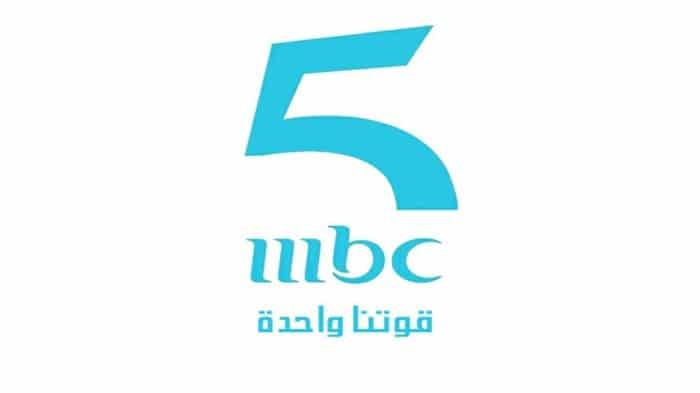 تعرف على تردد قناة ام بي سي mbc5 الجديد 2021