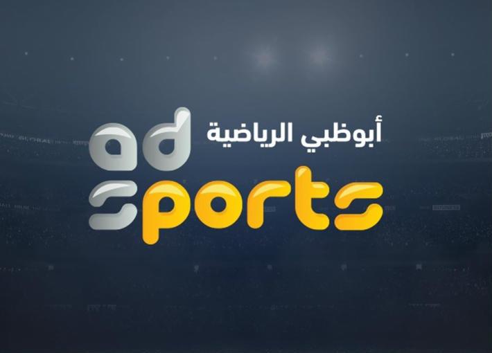 تعرف على تردد جميع قنوات أبو ظبي الرياضية المفتوحة والمشفرة 2021